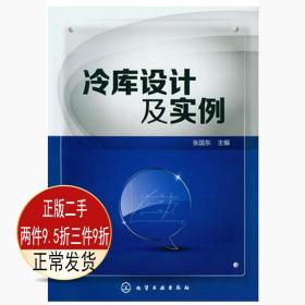 正版冷库设计及实例张国东化学工业出版社9787122155269