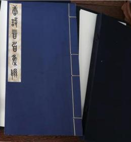 唐诗三百首集联(线装全一函一册,据民国铅印本影印,挺罕见集句对联资料,底本是小开本,这个24开左右,比16开小一点。)