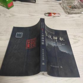 怒族神歌 怒江非物质文化遗产系列丛书