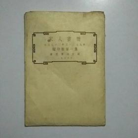 1954年老明信片画片:宋人画册缩印版第一集 1套12张全