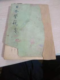 1936年宇宙风社32开:日本管窥