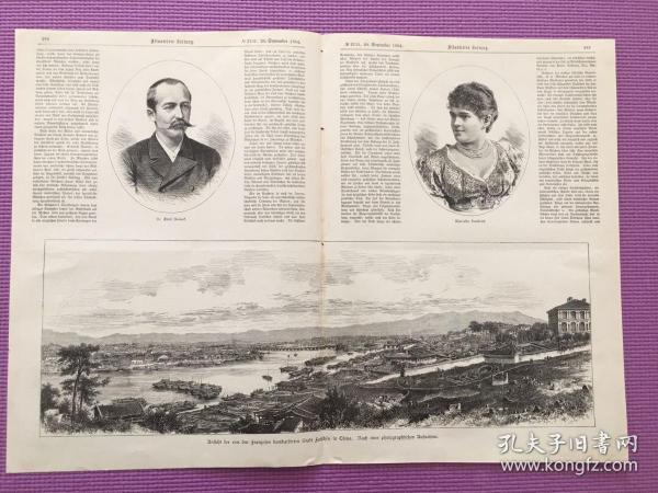 1884年 (大清 中国题材版画 ) 德国画报  两张 4页(281-284正反面)