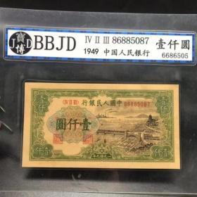 第一套一版人民币一千元纸币杭州钱塘江大桥评级币壹仟圆钱,