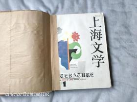 上海文学(1991年全年12期\包括史铁生名篇《我与地坛》、罕见、值得收藏)