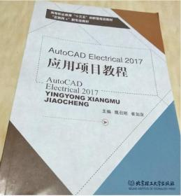 AutoCAD Electrical 2017 应用项目教程