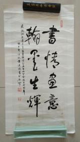 南京著名书法家 黄健飞 先生 书法《书情画意  翰墨生辉》