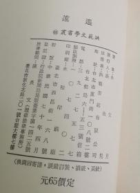 林文月签名本《遥远》洪范书店 1981年出版,繁体原版