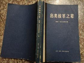 出类拔萃之辈(中、下2本合售)1973年一版一印