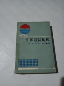 EA6004598 中国经济地理·立信财经丛书(有瑕疵:书脊有胶带)  (一版一印)