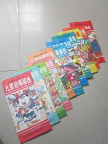 儿童故事画报1996年1-12期 缺第10期 共11本合售