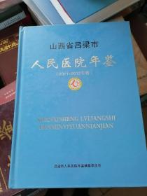 山西省吕梁市人民医院年鉴    2011—2012