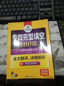 2019专四完型填空100篇 华研外语英语专业四级