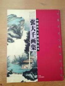 中国历代大师名作丛书 张大千画集