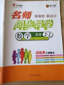 新课程 新设计 名师同步导学 数学 RJ A 选修2-2 邓保沧 9787202069134