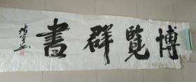 南京著名书法家 张宁  先生 大幅书法作品《博览群书》