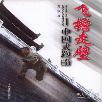 飞檐走壁:中国式跑酷