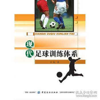 现代足球训练体系
