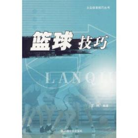 篮球技巧/大众体育技巧丛书
