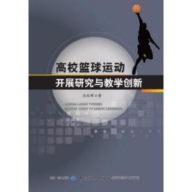 高校篮球运动开展研究与教学创新