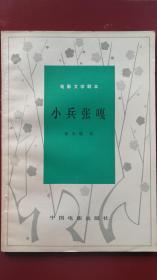 著名作家系列《小兵张嘎》(电影文学剧本, 徐光耀签名本 ,样书)