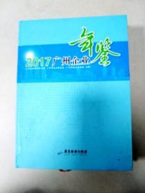 EC5004737 广州企业年鉴 2017(内有1光盘)(一版一印)