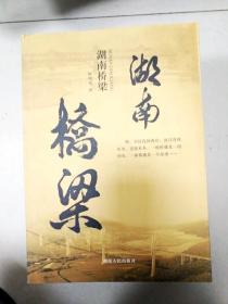 EC5006463 湖南桥梁【铜版纸】(一版一印)