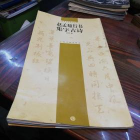 赵孟頫行书集字古诗