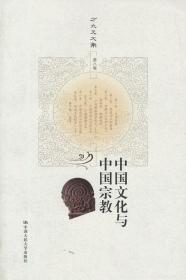 正版 中国文化与中国宗教 方立天 9787300156873 中国人民大学出