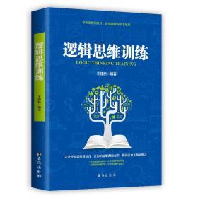 逻辑思维训练书籍 思维导图思维风暴图解博弈论简单的形式逻辑学入门成功励志书籍经典书排行榜