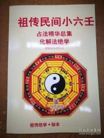民间小六壬占法