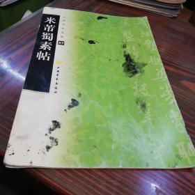 中国书法宝库:米芾蜀素帖
