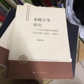 金陵王学研究:王安石早期学术思想的历史考察(1021-1067)