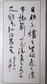 中国书法家协会副主席、上海书法家协会主席,中国书法家协会顾问、上海市书法家协会名誉主席、一代魏碑大师、中国著名女书法家周慧珺4平尺精品书法《望庐山瀑布》