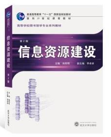 信息资源建设(第二版) 肖希明  武汉大学出版社 9787307219625
