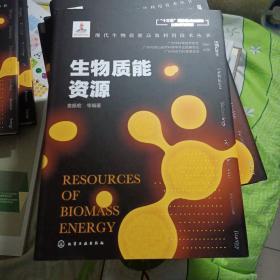 现代生物质能高效利用技术丛书--生物质能资源
