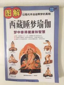 图解西藏睡梦瑜伽:梦中修得健康和智慧