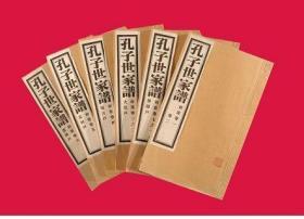 孔子世家谱154册版,拍前联系,不要下单付款,