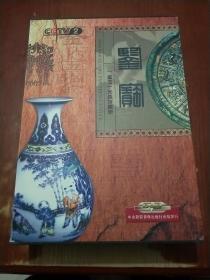 鉴宝光盘珍藏册 50碟 DVD