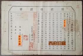 民国邮政史料,1943年成都西门外花牌坊隆兴笔墨商号,邮政保证书