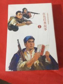 中国连环画经典故事系列:红色经典故事(1)(全十册)