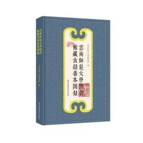 云南师范大学图书馆藏古籍善本图录