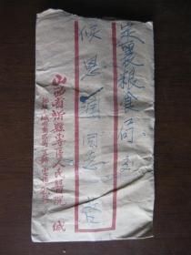 57年实寄封--山西省忻县专区人民医院:城内南大街一五号