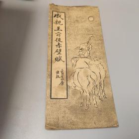 民国老字帖  上海育古山房出版 上海新马路巡捕房对面满福里第一号 《成亲王前后赤壁赋》