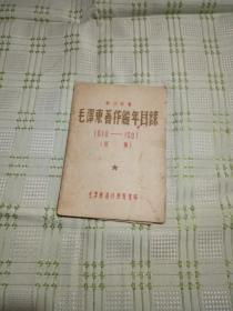 毛泽东著作编年目录1919-1961