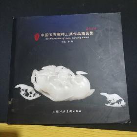 中国玉石雕神工奖作品精选集2014