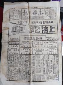 民国报纸 中华民国三十年一月十八日新华日报8开四版周恩来为皖南事变题词手迹