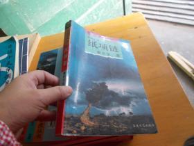 布老虎丛书长篇小说《纸项链》