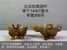 汉代古法琉璃爵杯买家自鉴