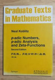 P进数,P进分析和ζ函数