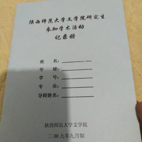 陕西师范大学文学院研究生参加学术活动记录册